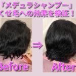 メデュラシャンプー「くせ毛」への効果を、現役美容師が画像付きで実証考察。処方内容も公開!