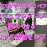 MEDULLA(メデュラ)が購入できる店舗へ行ってみました。現役美容師の直撃取材。香り(匂い)も詳細レビュー