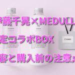 『伊藤千晃 × MEDULLA』コラボ限定BOXを購入する前に注意したい2つのこと。特典内容も紹介