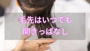 髪が先細りになるのを防ぐためには、こまめなカットが大切