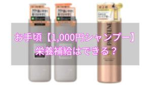 1,000円シャンプーは髪に良い?悪い?
