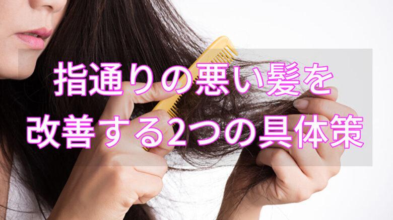指通りの悪い髪を改善する方法